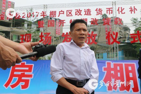 绥阳县10亿元棚改贷款圆了数千群众安居梦